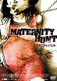 マタニティ・ハント[DVD]