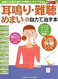 「耳鳴り・難聴・めまい」を自力で治す本 (マキノ出版ムック) Amazon