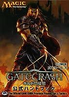 マジック:ザ・ギャザリング ギルド門侵犯 公式ハンドブック (ホビージャパンMOOK 482)