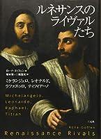 ルネサンスのライヴァルたち: ミケランジェロ、レオナルド、ラファエッロ、ティツィアーノ