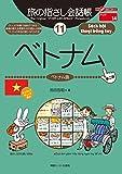 旅の指さし会話帳11ベトナム[第二版]
