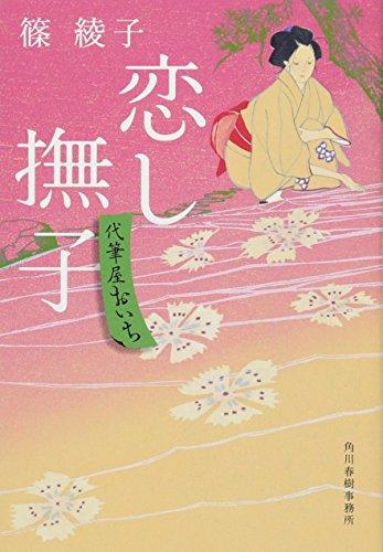 恋し撫子―代筆屋おいち (時代小説文庫)の詳細を見る
