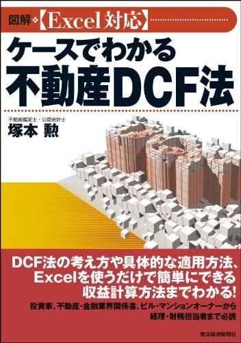 図解 [Excel対応]ケースでわかる不動産DCF法