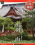 日本の神社 11号 (出羽三山) [分冊百科]