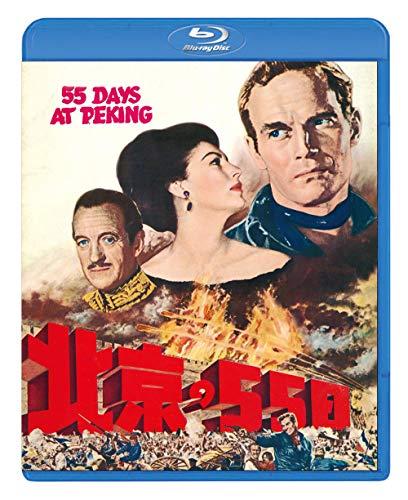 北京の55日 [Blu-ray]