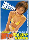 <title>#3: あや水―平山あや写真集</title>