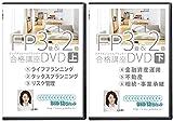 FP3級・2級合格講座DVD 全科目(ライフプランニング、タックスプランニング、リスク管理、金融資産運用、不動産、相続・事業承継) DVD24枚セット