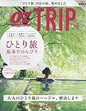 OZ TRIP(オズトリップ) 気軽にのんびり一人旅 2017年 01 月号 [雑誌]: オズマガジン 増刊 画像