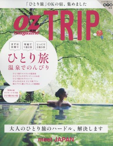 OZ TRIP(オズトリップ) 気軽にのんびり一人旅 2017年 01 月号 [雑誌]: オズマガジン 増刊の詳細を見る