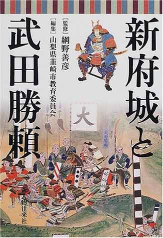 新府城と武田勝頼の詳細を見る