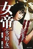 女帝火の国の女 (SPコミックス SPポケットワイド)