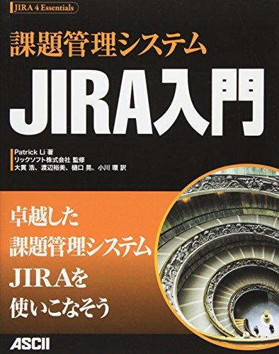 課題管理システム JIRA入門の詳細を見る