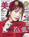 美的(BITEKI) ライト版 2018年 12月号 雑誌 : 美的(BITEKI) 増刊