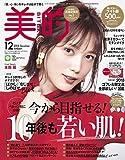 美的(BITEKI) ライト版 2018年 12月号 [雑誌]: 美的(BITEKI) 増刊