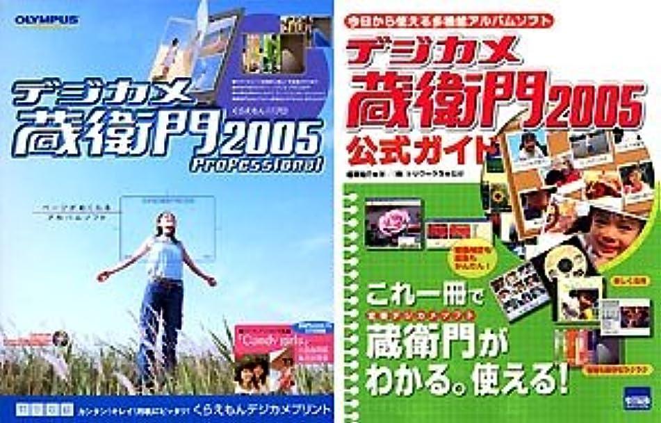 投資ペチコート電圧デジカメ蔵衛門 2005 Professional 解説本セット