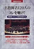 名指揮者120人のコレを聴け!―指揮者別・クラシック名盤&裏名盤ガイド (洋泉社MOOK)