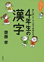 これでカンペキ! 声に出してマンガでおぼえる 4年生の漢字