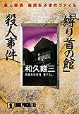 「縛り首の館」殺人事件―美人探偵 朝岡彩子事件ファイル (祥伝社文庫)
