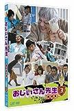 おじいさん先生 熱闘篇 VOL.3 [DVD]