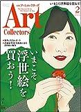 ARTcollectors'(アートコレクターズ) 2018年 2月号