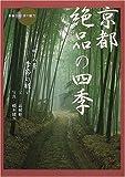 京都・絶品の四季―四十八景・季節の粧い (新撰 京の魅力)