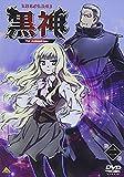 黒神 The Animation 第二巻[DVD]