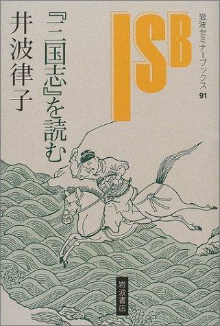 『三国志』を読む (岩波セミナーブックス)の詳細を見る
