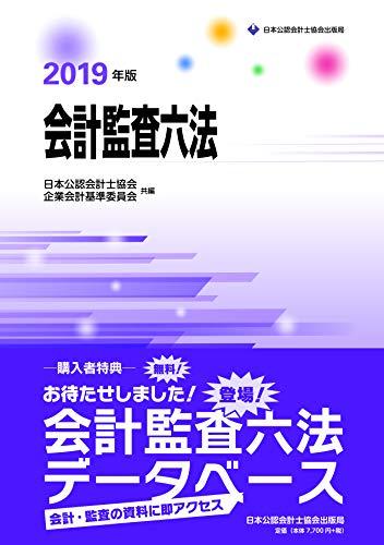 会計監査六法 2019年版