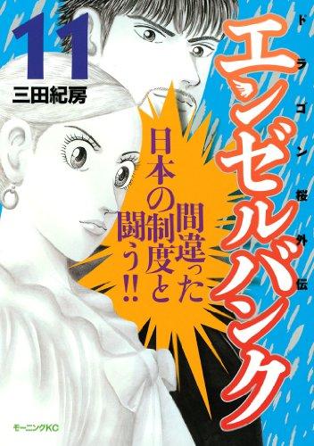 エンゼルバンク ドラゴン桜外伝(11) (モーニングコミックス)の詳細を見る
