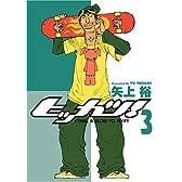 ヒッカツ! 3 (電撃コミックス)