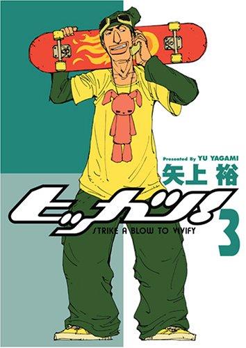 ヒッカツ! 3 (電撃コミックス)の詳細を見る