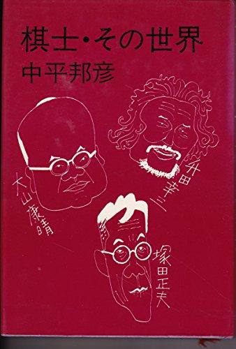 棋士・その世界 (1974年)