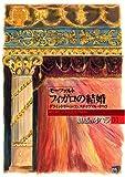 DVD BOOK 魅惑のオペラ フィガロの結婚 モーツァルト 画像