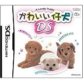 かわいい仔犬DS