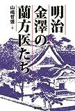 明治金沢の蘭方医たち