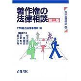 著作権の法律相談 (青林法律相談)