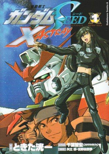 機動戦士ガンダムSEED X ASTRAY (1) (角川コミックス・エース)の詳細を見る