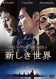 新しき世界 [DVD] 画像