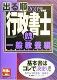 出る順行政書士 一般教養編〈2005年版〉 (出る順行政書士シリーズ)