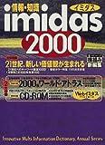 情報・知識imidas 2000