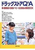 ドラッグストアQ&A―薬・健康食品・化粧品・ベビー・生活用品の情報BOOK
