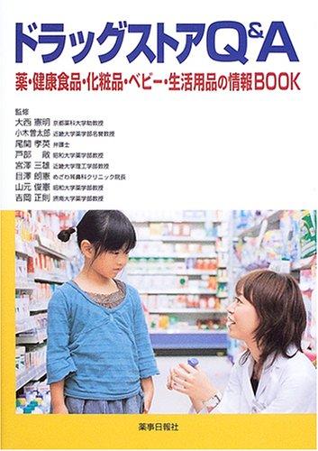 ドラッグストアQ&A—薬・健康食品・化粧品・ベビー・生活用品の情報BOOK