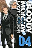 BLOODY MONDAY ラストシーズン(4)<完> (講談社コミックス)