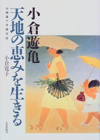 小倉遊亀 天地の恵みを生きる―百四歳の介護日誌 / 小倉 寛子