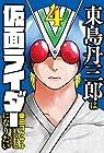 東島丹三郎は仮面ライダーになりたい 第4巻