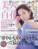 美人百花(びじんひゃっか) 2017年 10 月号 [雑誌]