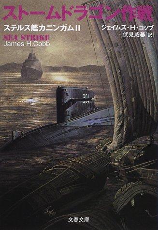 ストームドラゴン作戦―ステルス艦カニンガム〈2〉 (文春文庫)