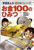 お金100のひみつ (学研まんが 新・ひみつシリーズ)
