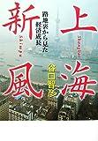上海新風―路地裏から見た経済成長