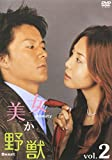 美女か野獣 Vol.2[DVD]